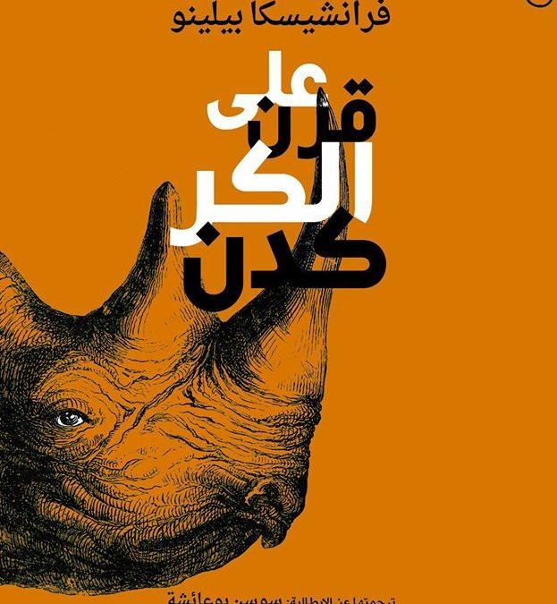 'Sul corno del rinoceronte' in arabo